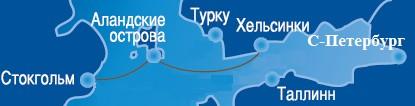 Круиз Хельсинки-Стокгольм-Хельсинки на паромах Silja Line. www.NaParome.ru